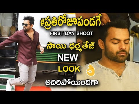 Sai Dharam tej Prathi Roju Pandaaga Movie First Day Shoot || Maruthi ||Telugu Entertainment Tv
