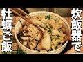 炊飯器で牡蠣ごはん【作り方】OysterRice with RiceCooker の動画、YouTube動画。