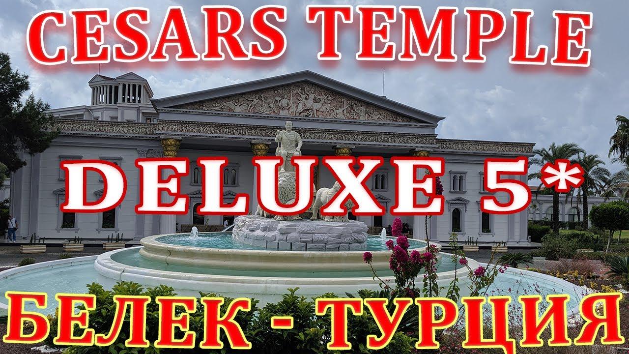 """Отель """"CESARS TEMPLE DELUXE 5*"""" . Белек, Турция. Возможно лучший отель для отдыха семей с детьми."""
