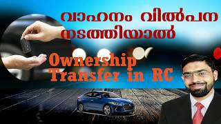 After Vehicle Sale -Vehicle Ownership Transfer(വാഹനം വില്പന നടത്തി കഴിഞ്ഞാല്)