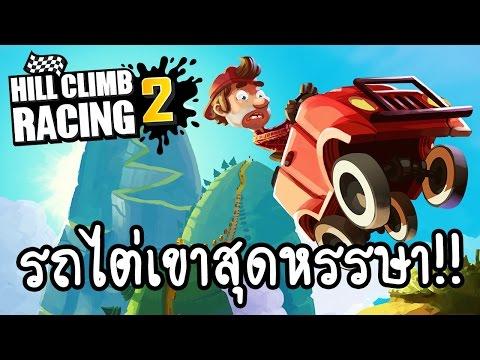 Hill Climb Racing 2 - รถไต่เขาสุดหรรษา!! [ เกมส์มือถือ ]