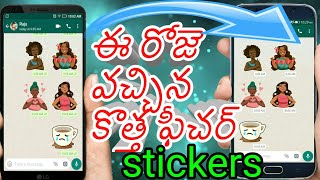 Use whatsapp stickers feature in telugu | latest technology news|