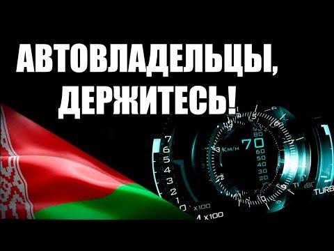 видео: ЗА ЧТО МОГУТ ЗАБРАТЬ АВТО В БЕЛАРУСИ? Что не так с счет-справками в Беларуси.