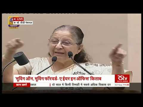 Lok Sabha Speaker Sumitra Mahajan's Speech  Vice President's book launch event