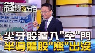 """【錢線百分百】20181120-4《尖牙股遁入""""空""""門 台半導體股""""熊""""出沒!》"""