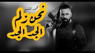 احنا زلم الجد الجد . محمد الشيخ . النسخة الاصلية كاملة . دبكات سورية .