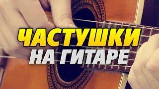 Как играть ЧАСТУШКИ на гитаре (табы для акустической гитары fingerstyle)