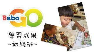 BaboGO 學習成果 (初級班)