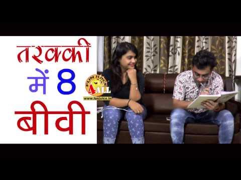 Comedy Jokes तरक्की में 8 बीवी । Tarraki Me 8 Biwi हिंदी जोक्स