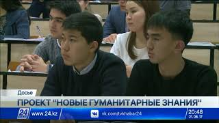 Труды гарвардских и кембриджских профессоров переведут на казахский язык