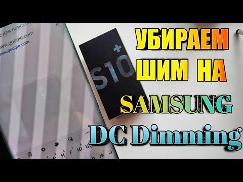Как Убрать Мерцание Экрана на Samsung Galaxy Аналог  DC Dimming.