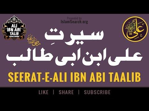 Ali bin Abi Talib ┇ علی ابن ابی طالب ┇  Fourth Caliph of Islam ┇ Khulfa e Rashideen