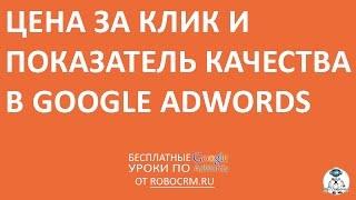 видео Цена Клика в Google Adwords