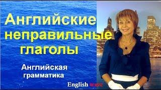 Английские неправильные глаголы. Английская грамматика. Неправильные глаголы