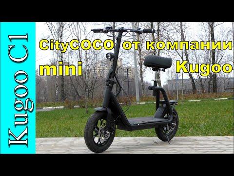 Электросамокат Kugoo C1. Mini CityCOCO от компании Kugoo