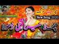 #Chall New Song#New Punjabi Tappy Mahiye#new Punjabi Song2020#new Tappy Mahiye2020