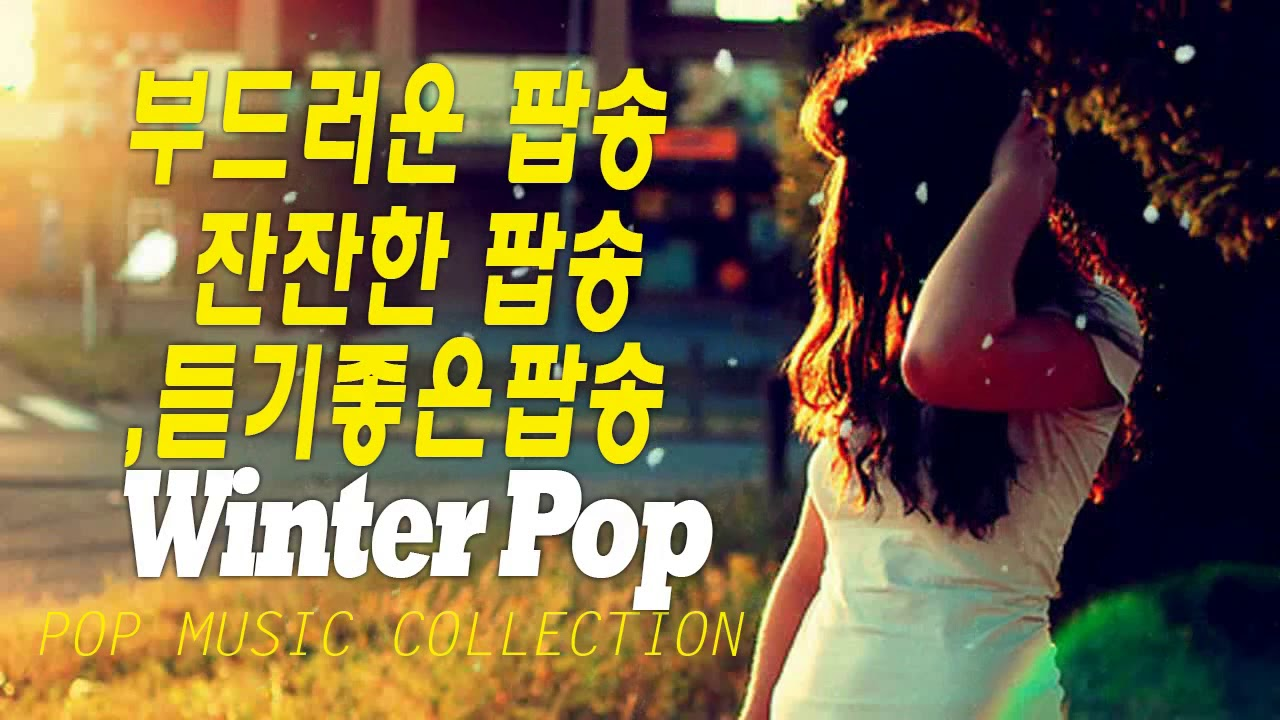 Popsong