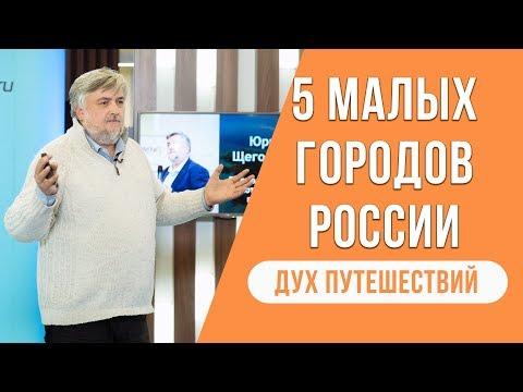 5 малых городов России, которые стоит посетить II Дух Путешествий II Юрий Щегольков