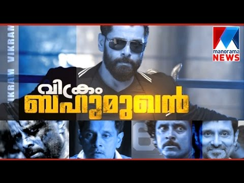 Interview with Vikram| Manorama News