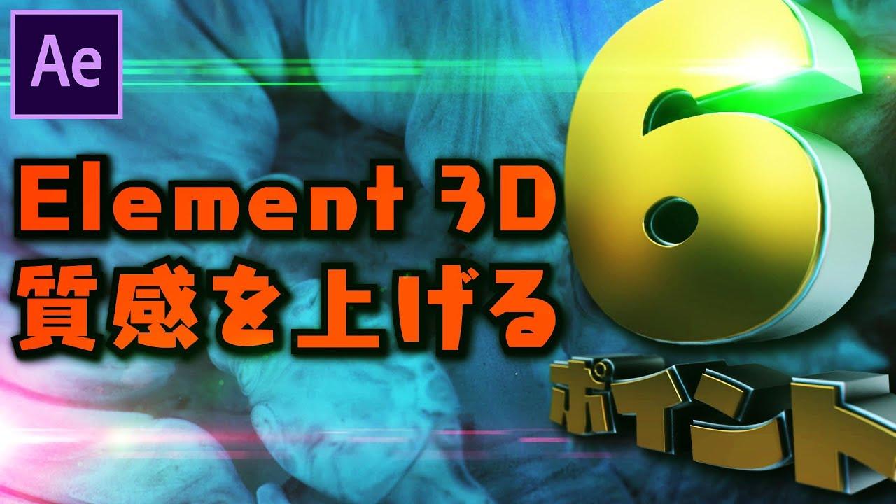 【014】Element3Dの質感を上げる6ポイント