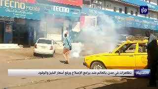 تظاهرات في مدن بالعالم ضد برامج الإصلاح ورفع أسعار الخبز والوقود - (6-1-2019)
