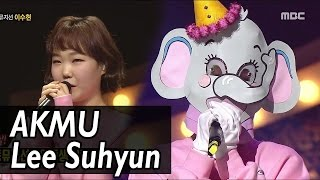[King of masked singer] 복면가왕 - 'elephant young girl' 2round - first impression 20170226