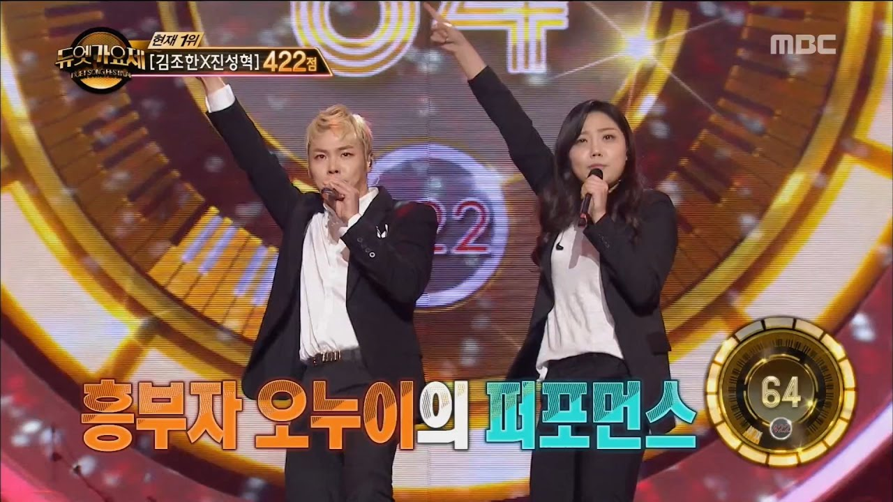 TOP 15 DUET SONG FESTIVAL PERFORMANCES | K-Pop Amino