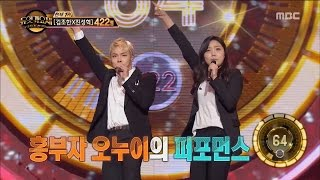 [Duet song festival] 듀엣가요제 - Wheesung & An Sumin, 'Honey' 20161118