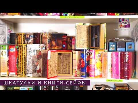 Шкатулки и книги-сейфы