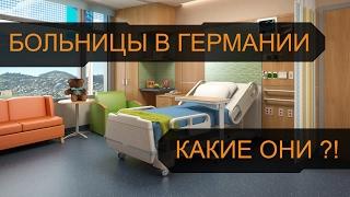 видео лечение в лучших клиниках германии