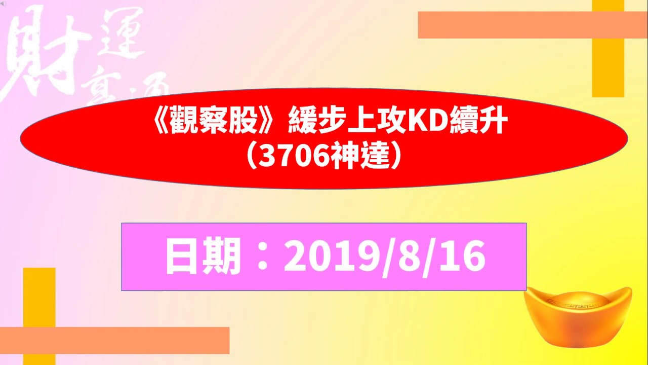 《觀察股》緩步上攻KD續升(3706神達)(20190816盤後) - YouTube