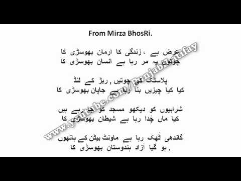 Funny urdu Ghazal (Dirty Poetry) - YouTube