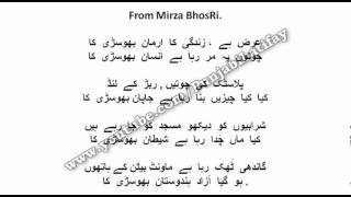 Funny urdu Ghazal (Dirty Poetry)