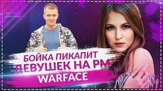 БОЙКА ПИКАПИТ ДЕВУШЕК НА РМ | Нарезка со стрима Бойки#1