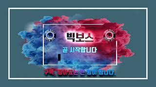 [빅보스 LIVE 생방송 1/24] 리니지2M  민영 And 보스 에이르나 도전(500만원 지원 감사)