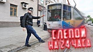 Стал слепым на 24 часа в России. Насколько это жутко?