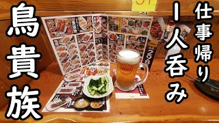 仕事帰りに鳥貴族で1人呑み【焼鳥豪遊】ビール・日本酒・ウイスキー