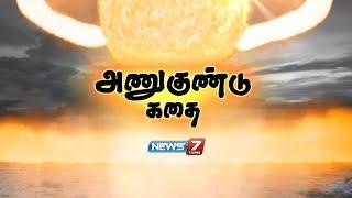 அணுகுண்டு கதை   A Brief History Of The Atomic Bomb   News7 Tamil