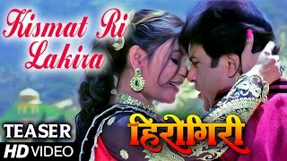 Download Hindi Video Songs - Exclusive: Kismat Ri Lakira TEASER VIDEO   Raja Hasan, Pamela   Pakki Herogiri   Arvind Kumar, Rakhi