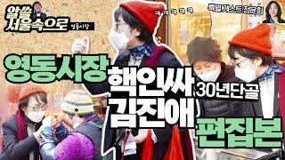 영동시장 핵인싸 (feat.30년 단골) 김진애, 설날…