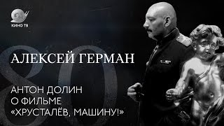 80 лет со дня рождения Алексея Германа: Антон Долин о фильме «Хрусталёв, машину!»