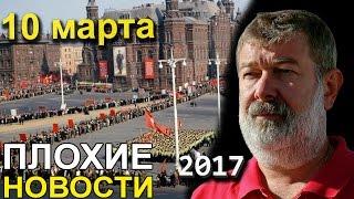Вячеслав Мальцев | Плохие новости | Артподготовка | 10 марта 2017