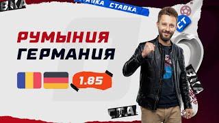 РУМЫНИЯ ГЕРМАНИЯ Прогноз Кривохарченко на футбол