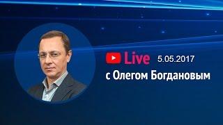 Teletrade Live c Олегом Богдановым 05.05.2017 16-00