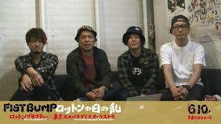 TOWER RECORDS presents FIST BUMP vol.3 ROTTENGRAFFTY × 東京スカパラ...