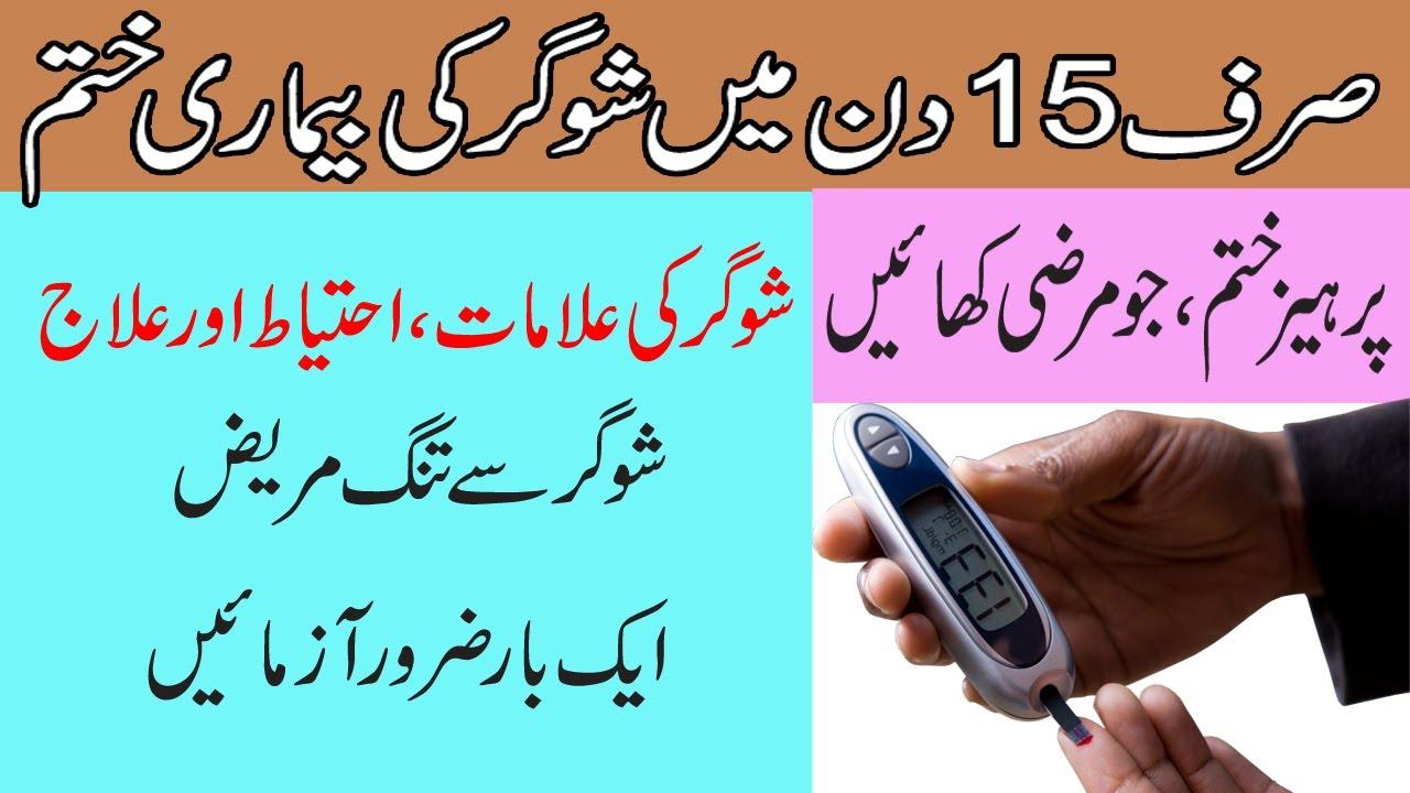 sirf 15 din ma sugar khatam karne ka tarika | sugar ka desi ilaj in urdu  /hindi