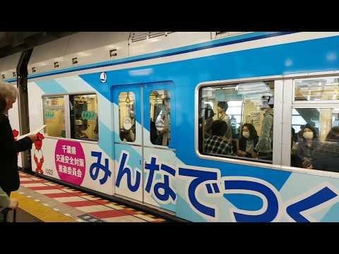 Chiba Suspended Mono Rail