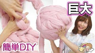 巨大 !極太ニットで手編みのブランケット作ってみた☆簡単 DIY 【 こうじょうちょー  】