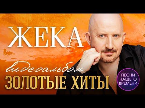 ЕВГЕНИЙ ГРИГОРЬЕВ (ЖЕКА)  🎤 ВИДЕОАЛЬБОМ 🌟 ЗОЛОТЫЕ ХИТЫ🌟 ЛУЧШИЕ КЛИПЫ ИСПОЛНИТЕЛЯ💯 шансон 2020