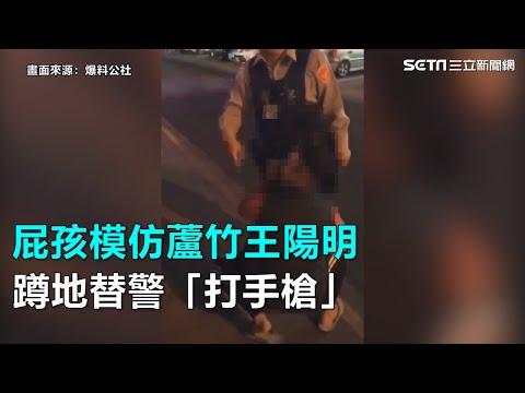 屁孩模仿蘆竹王陽明 蹲地替警「打手槍」 三立新聞網SETN.com